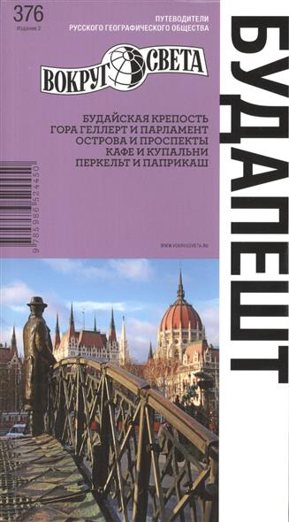 Агеев К., Сартакова М. Будапешт. Путеводитель