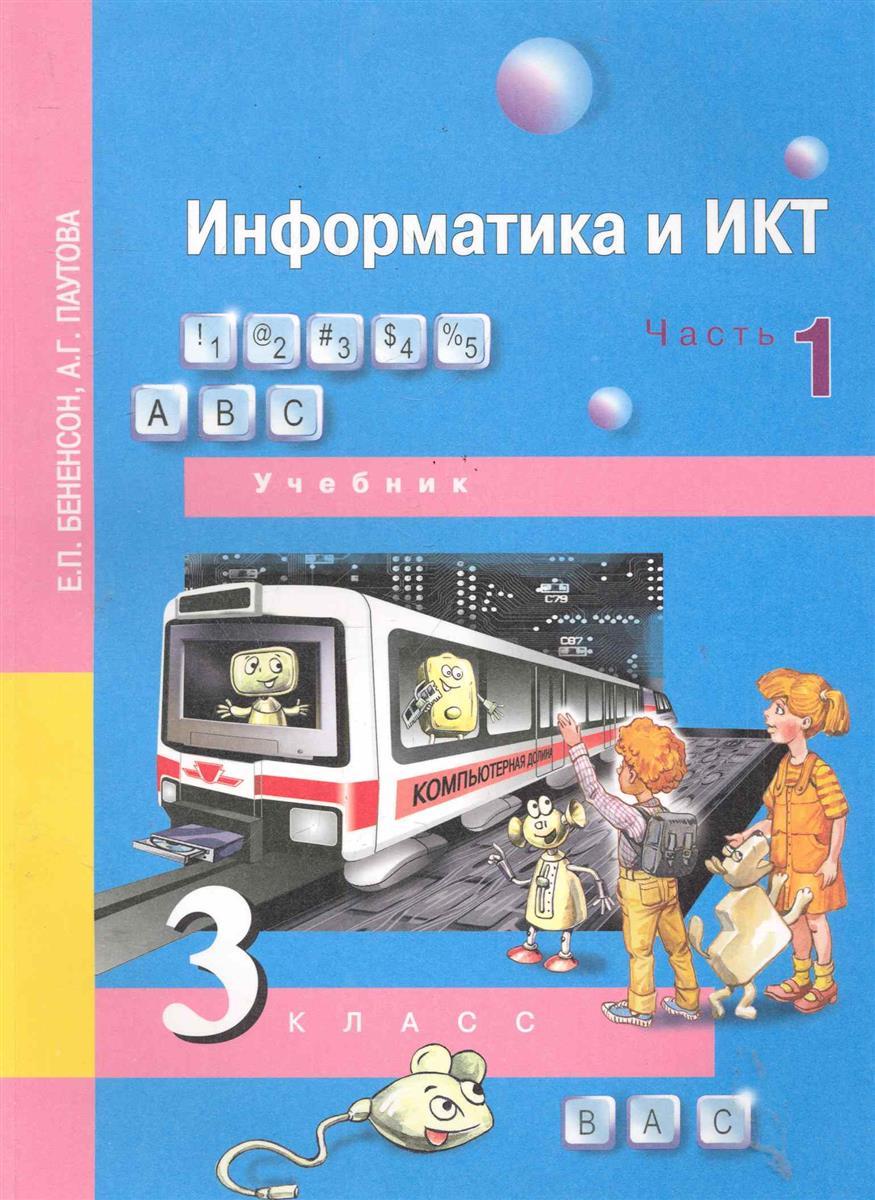 Информатика и ИКТ 3 кл. Учебник в 2 ч.