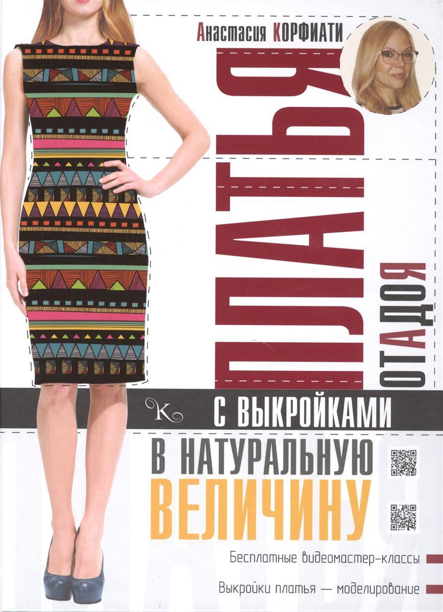 Корфиати А. Платья от А до Я. Шьем платья без примерок и подгонок. С выкройками в натуральную величину платья