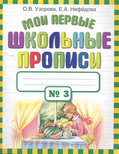 Узорова О.: Мои первые школьные прописи т.3/4тт