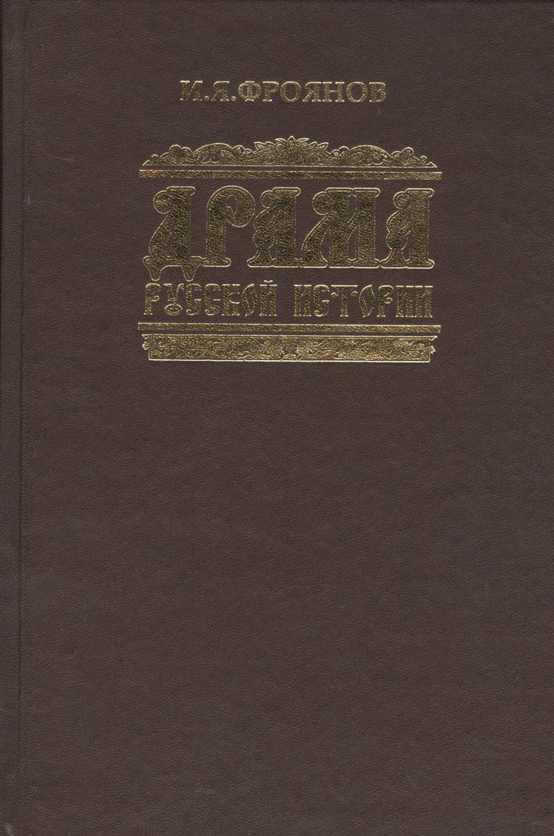 Фроянов И. Драма русской истории. На путях к Опричнине ISBN: 9785806100987