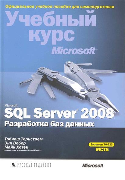 MS SQL Server 2008 Разработка баз данных
