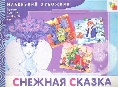 Снежная сказка Занятия с детьми 3-5 л.