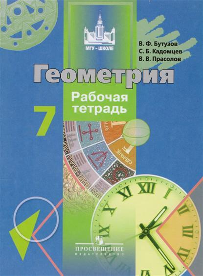 Геометрия. 7 класс. Рабочая тетрадь. Учебное пособие для общеобразовательных организаций
