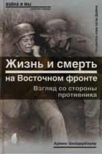 Жизнь и смерть на Восточном фронте