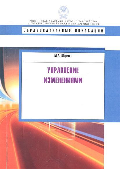Шермет М. Управление изменениями