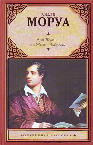 Дон Жуан или Жизнь Байрона