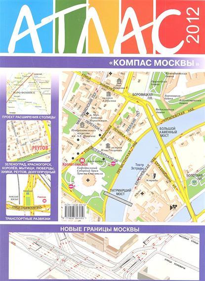 Атлас Компас Москвы 55/2012 от Читай-город