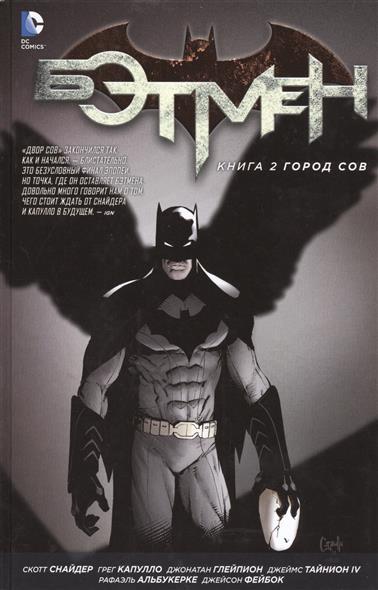 Снайдер С. Бэтмен. Книга 2. Город сов
