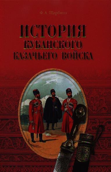 Щербина Ф. История Кубанского казачьего войска