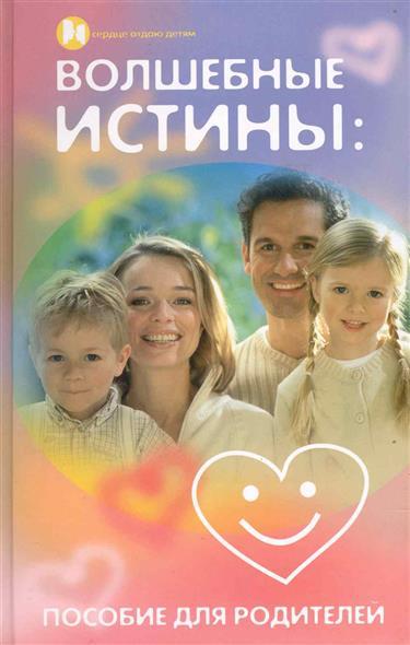 Волшебные истины Пособие для родителей