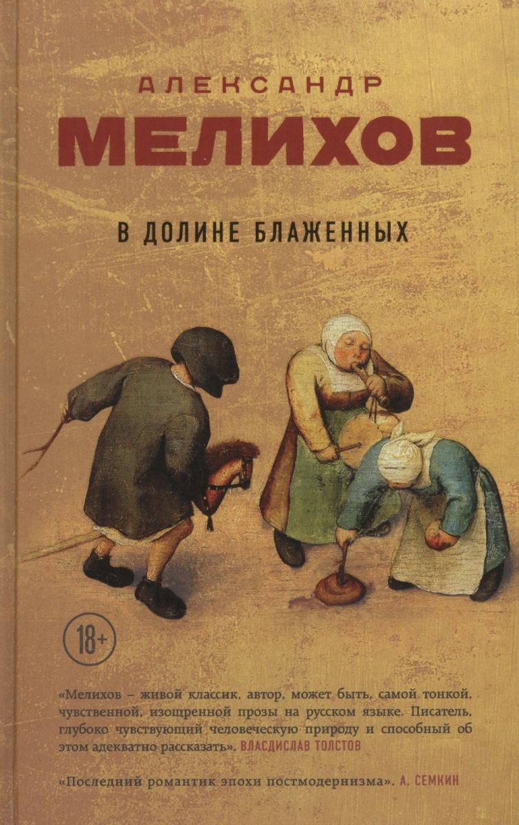 Мелихов А. В долине блаженных