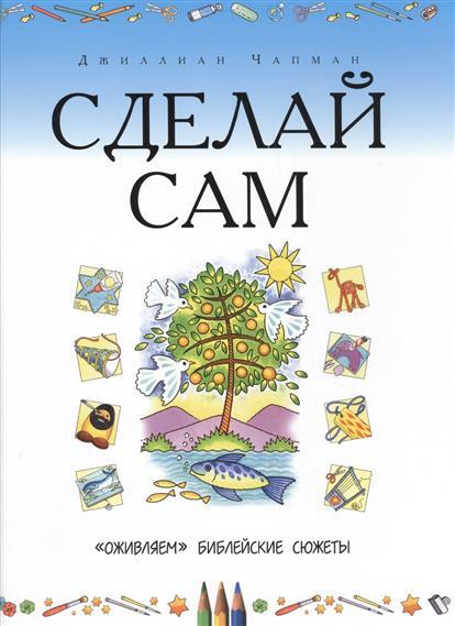 Чапман Дж. Сделай сам. Оживляем библейские сюжеты анна чапман платье анна чапман page 9