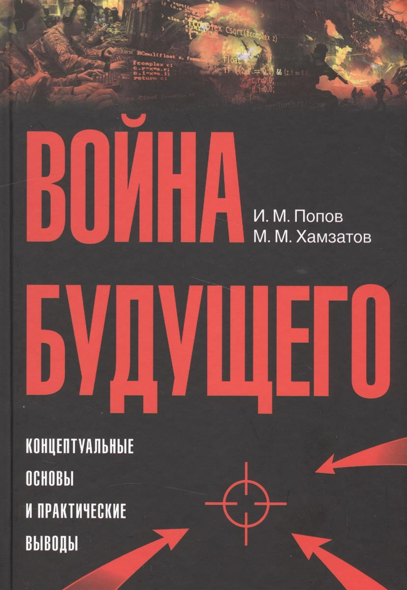 Попов И., Хамзатов М. Война будущего. Концептуальные основы и практические выводы