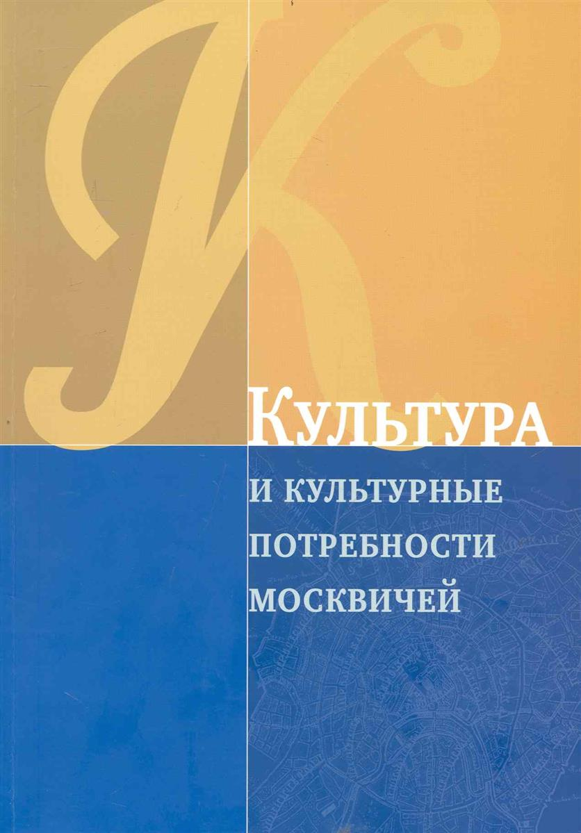 Рубинштейн А. (ред). Культура и культурные потребности москвичей