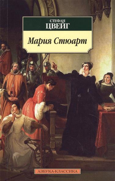 Цвейг С. Мария Стюарт. Романизированная биография