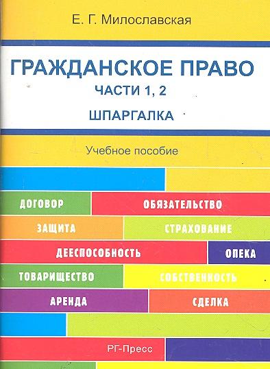 Гражданское право ч.1, 2 Шпаргалка