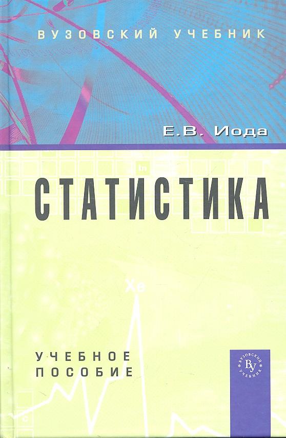 Иода Е. Статистика. Учебное пособие