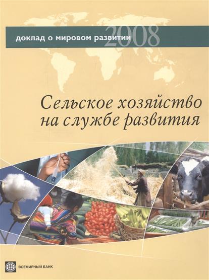 Доклад о мировом развитии 2008. Сельское хозяйство на службе развития.