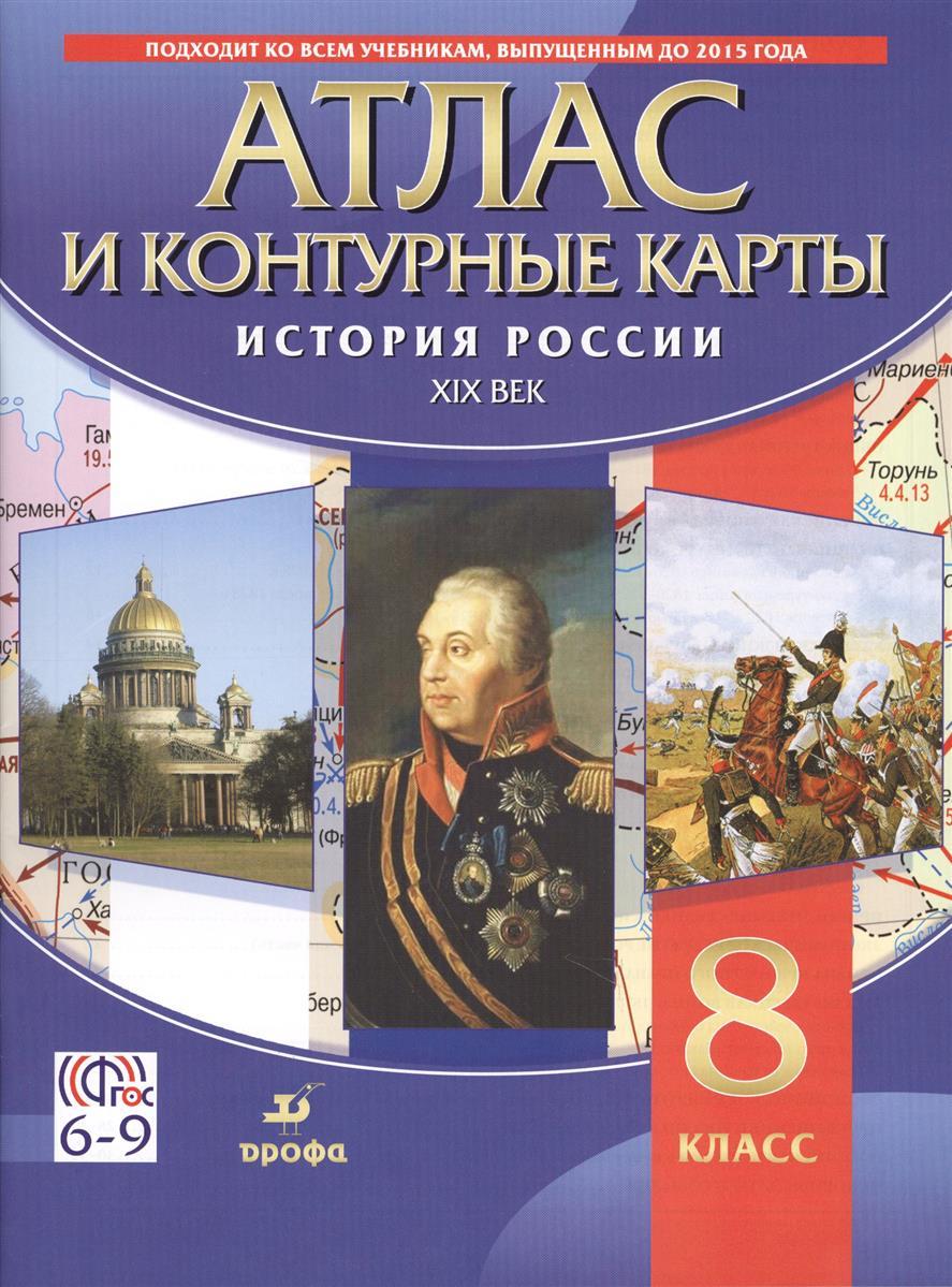 Контурная карта история россии 8 класс