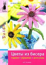 Цветы из бисера Подарки Украшения Аксессуары