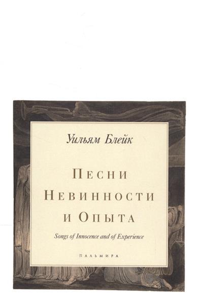 Блейк У. Песни Невинности и Опыта / Songs of Innocence and of Experience cd u2 songs of innocence