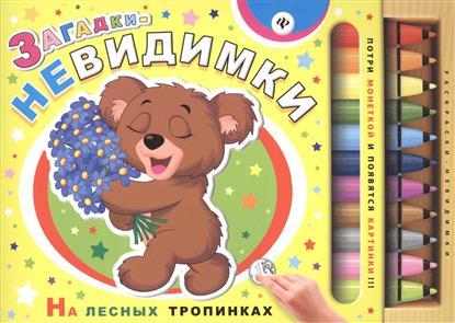 Гордиенко С. Загадки-невидимки. На лесных тропинках