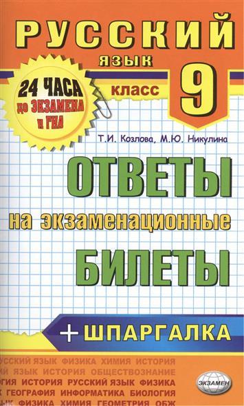 Русский язык. Ответы на экзаменационные билеты. 9 класс. Шпаргалки к билетам