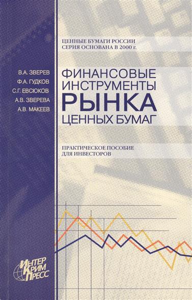 Зверев В.: Финансовые инструменты рынка ценных бумаг. Практическое пособие для инвесторов