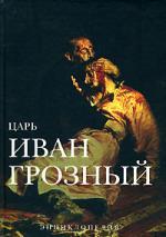 Иван Грозный Энц.