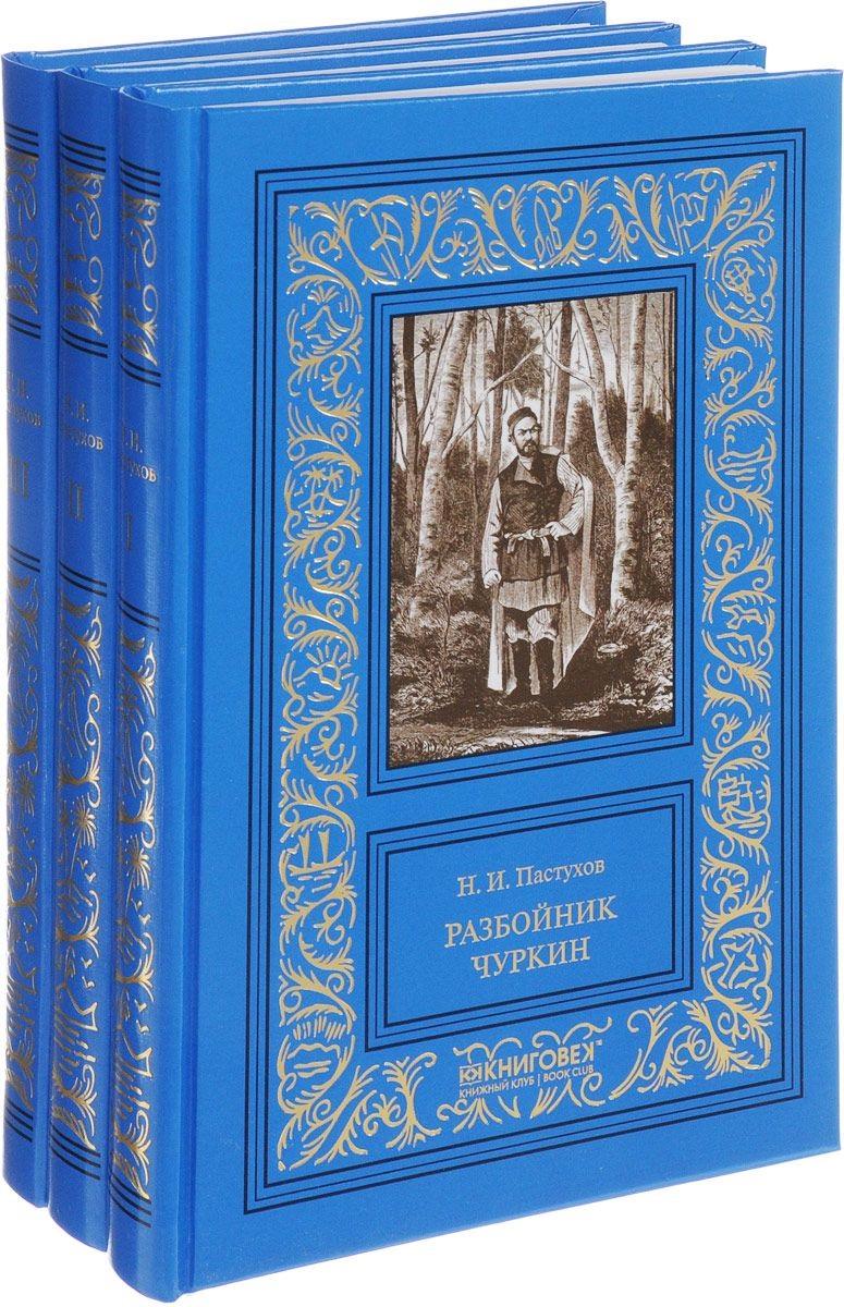 Разбойник Чуркин. В трех томах (комплект из 3 книг)