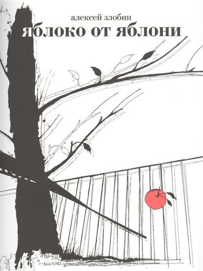 Злобин А. Яблоко от яблони саженец яблони краса свердловска
