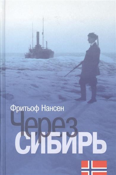 Через Сибирь
