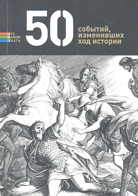 Андрианова Е. 50 событий, изменивших ход истории