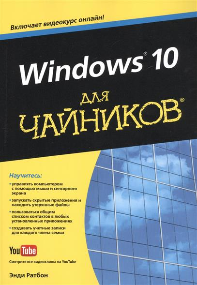 Ратбон Э. Windows® 10 для чайников® ратбон э windows 7 для чайников