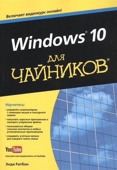 Ратбон Э. Windows® 10 для чайников®