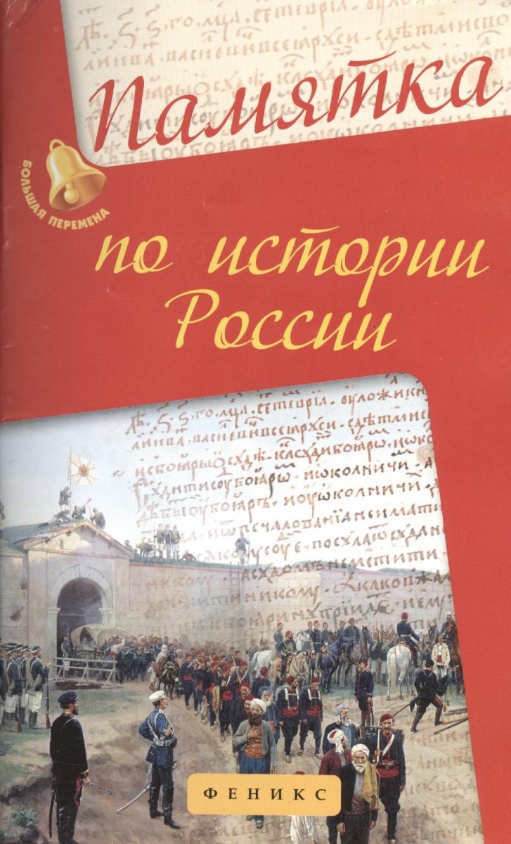 Нагаева Г. Памятка по истории России