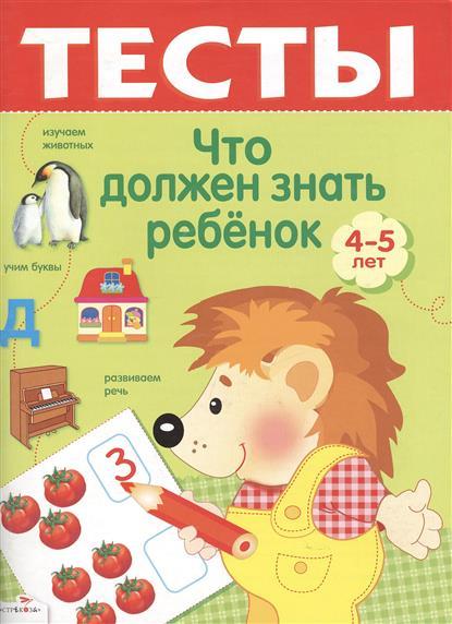 Тесты Что должен знать ребенок 4-5 лет