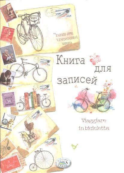 """Книга для записей. """"Мои путешествия"""" от Читай-город"""