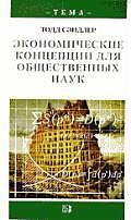 Экономические концепции для общественных наук (Тема). Сэндлер Т. (Инфра-Весь мир)