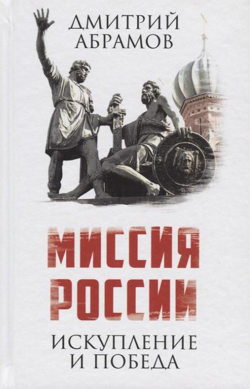 Абрамов Д. Миссия России. Искупление и Победа духовная миссия россии