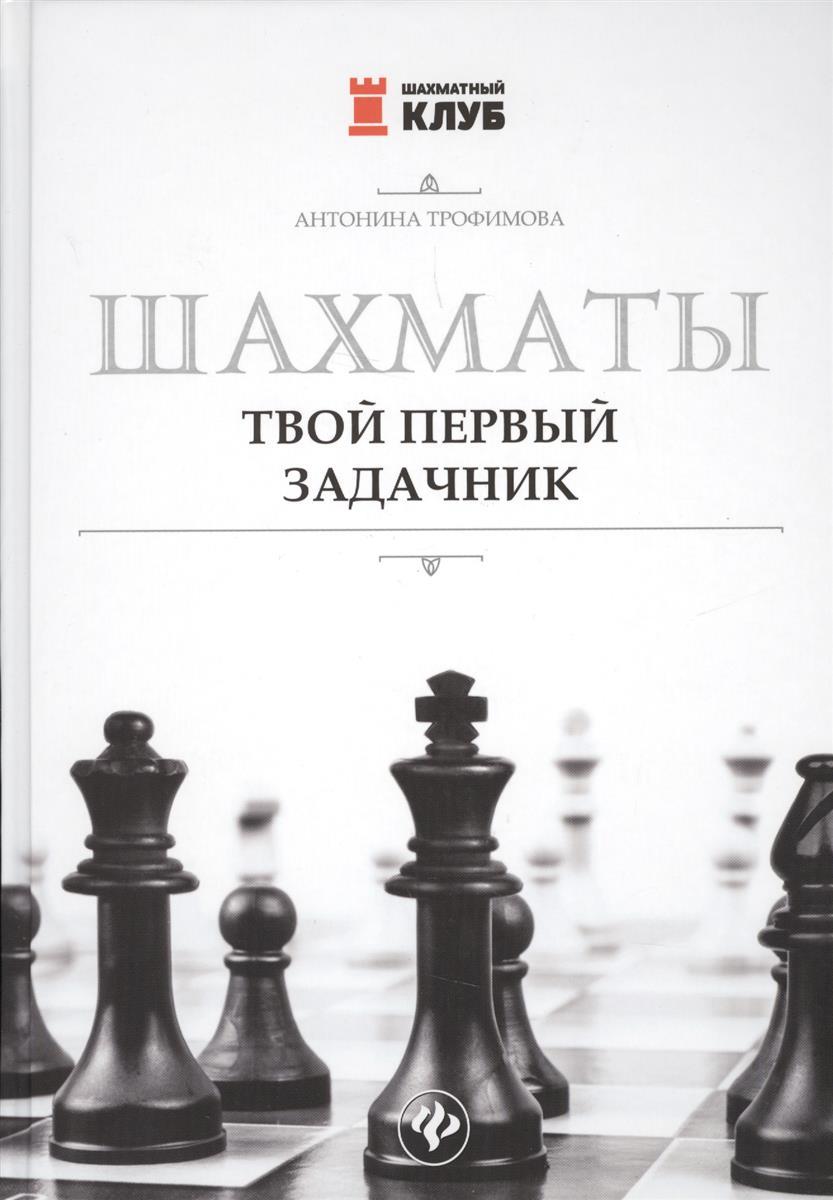 Трофимова А. Шахматы. Твой первый задачник дорожные шахматы