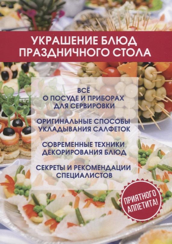 Ивушкина О. Украшение блюд праздничного стола евгений мороз секреты украшения блюд праздничного стола