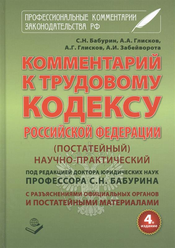 Комментарий к трудовому кодексу Российской Федерации постатейный научно-практический