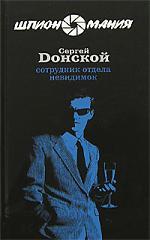 Донской С. Сотрудник отдела невидимок