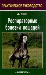 Рэми Д. Респираторные болезни лошадей ноттенбелт д паскоу р атлас болезней лошадей