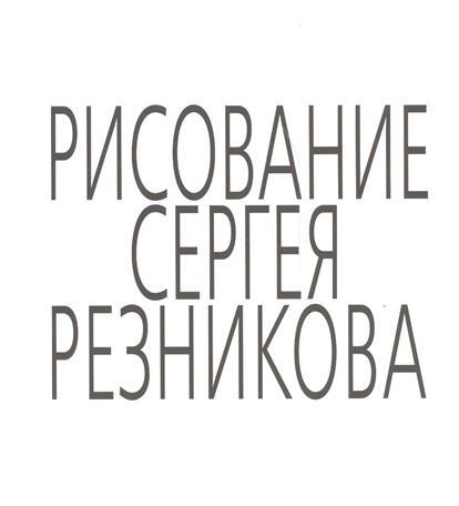 Рисование Сергея Резникова