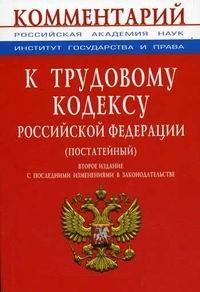 Скачкова Г. Комм. к ТК РФ цена