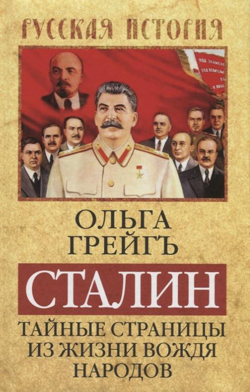 Грейгъ О. Сталин. Тайные страницы из жизни вождя народов сталин биография вождя