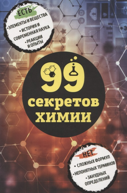 Мартюшева А. 99 секретов химии цена